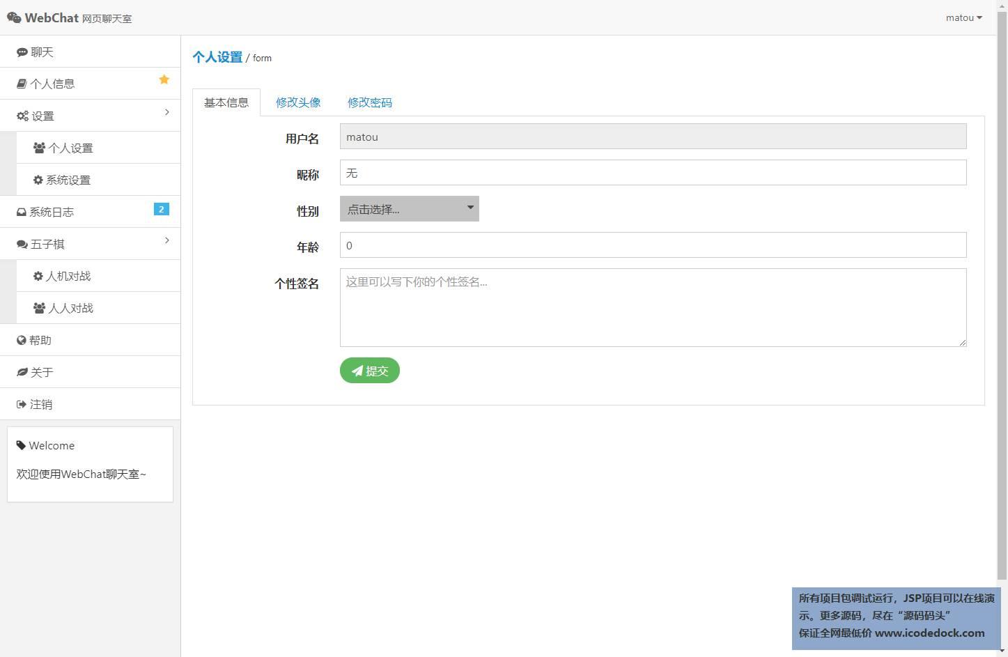 源码码头-SSM网页版聊天室平台含五子棋小游戏版-用户1角色-修改个人信息