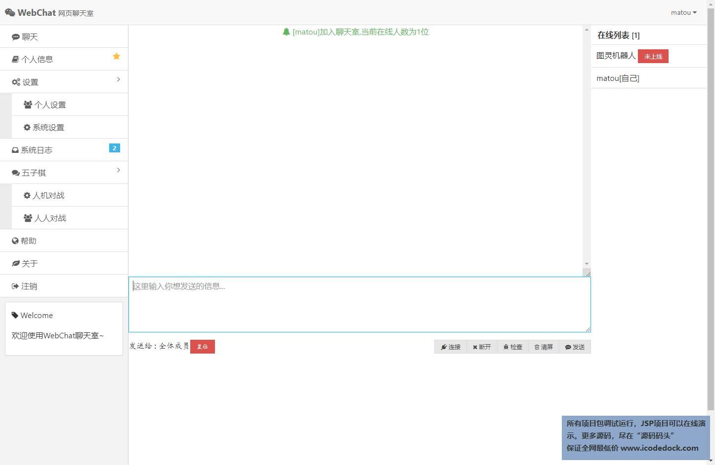 源码码头-SSM网页版聊天室平台含五子棋小游戏版-用户1角色-发送聊天信息