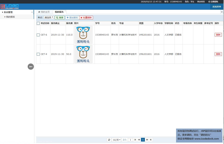 源码码头-SSM考试在线报名管理系统-学生角色-查看我的报名