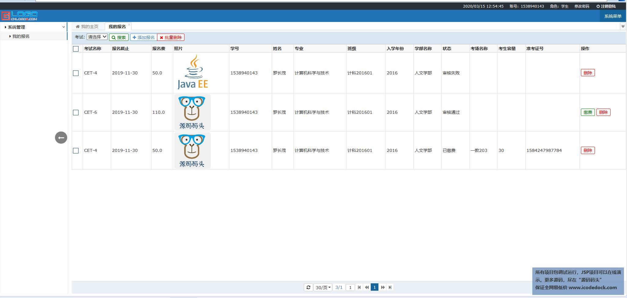 源码码头-SSM考试在线报名管理系统-学生角色-缴费