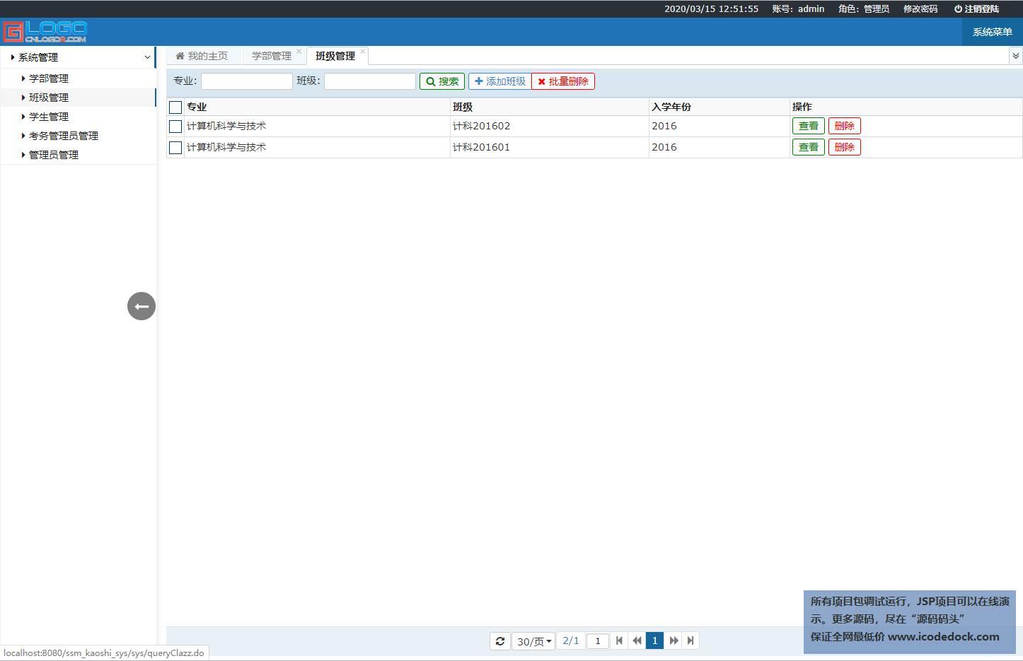 源码码头-SSM考试在线报名管理系统-管理员角色-班级管理