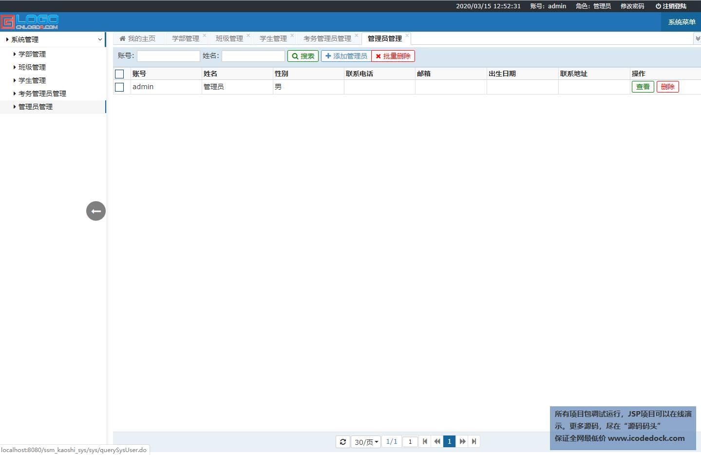 源码码头-SSM考试在线报名管理系统-管理员角色-管理员管理