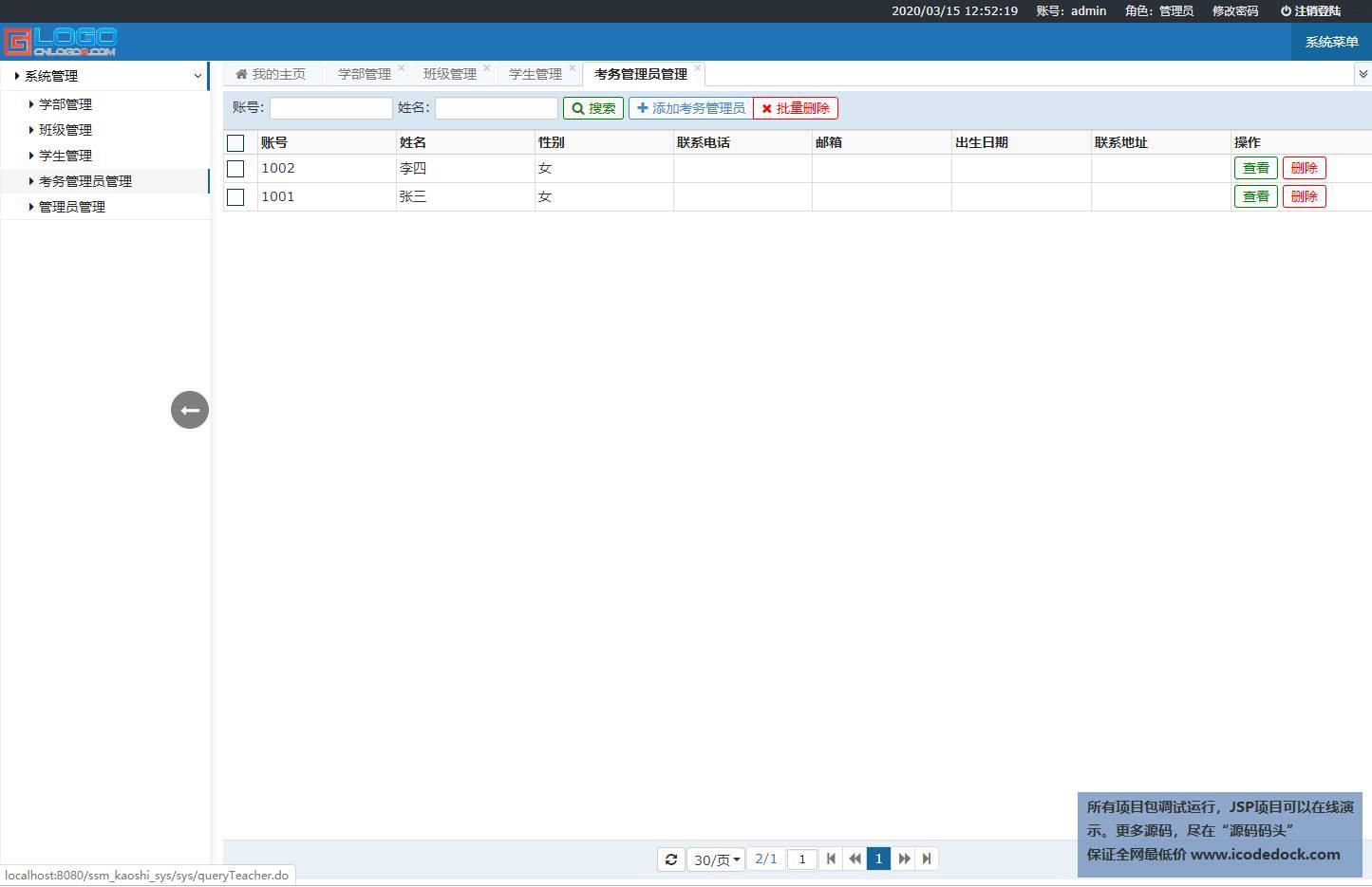 源码码头-SSM考试在线报名管理系统-管理员角色-考务管理员管理