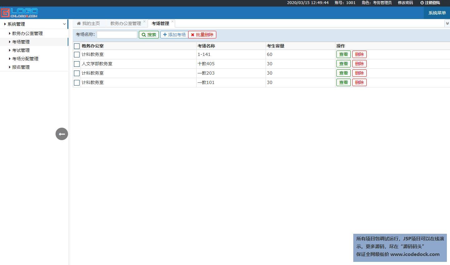 源码码头-SSM考试在线报名管理系统-考务管理员角色-考场管理