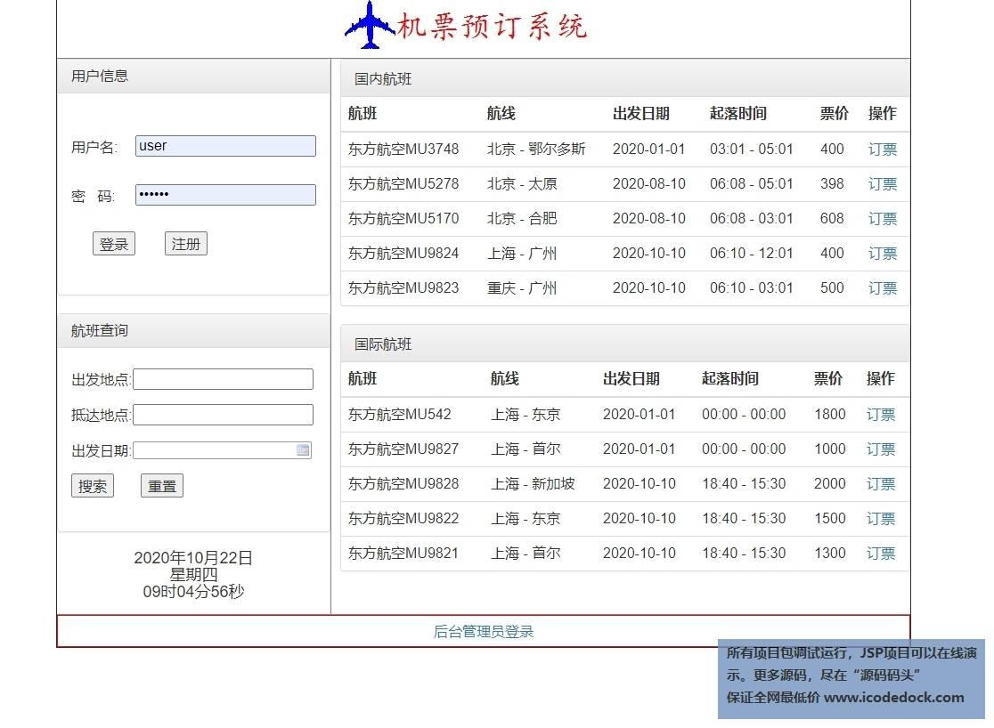 源码码头-SSM航班机票销售预订平台网站-用户角色-查看所有机票