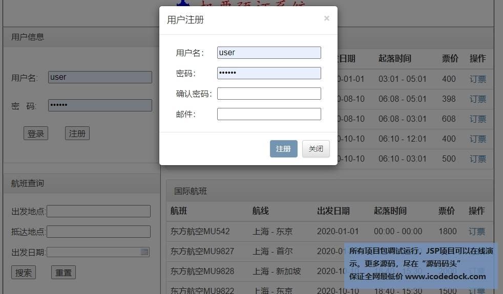 源码码头-SSM航班机票销售预订平台网站-用户角色-用户登录注册