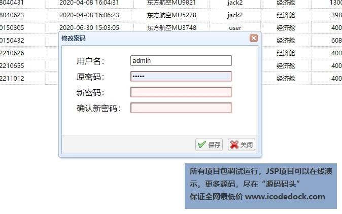 源码码头-SSM航班机票销售预订平台网站-管理员角色-密码修改