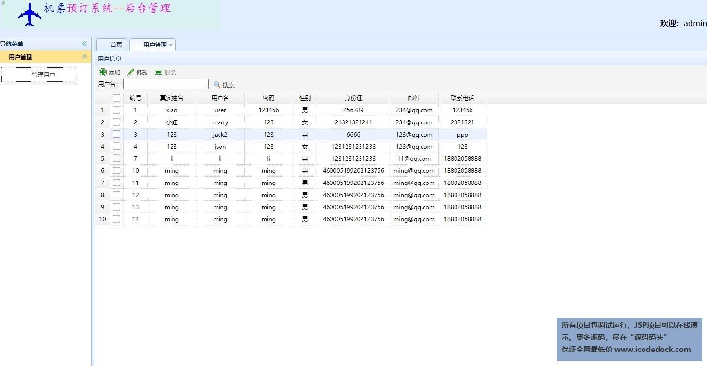 源码码头-SSM航班机票销售预订平台网站-管理员角色-用户管理