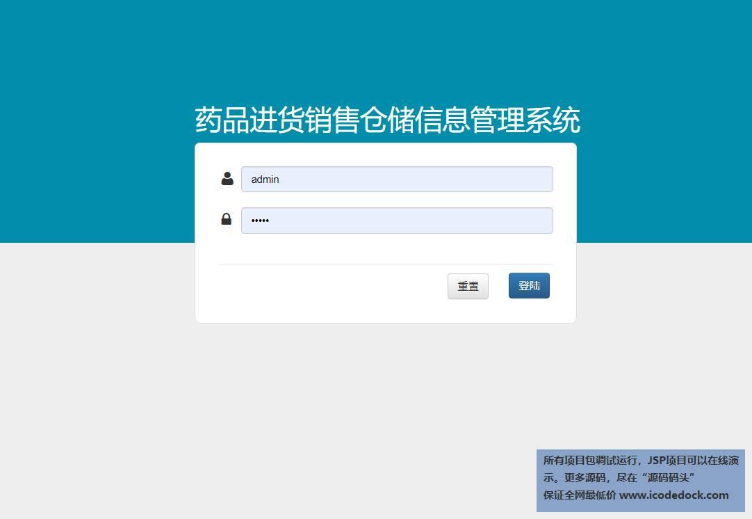 源码码头-SSM药品进货销售仓储信息管理系统-管理员角色-管理员登录