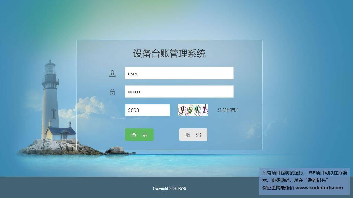 源码码头-SSM设备台账管理系统-员工角色-员工角色登录