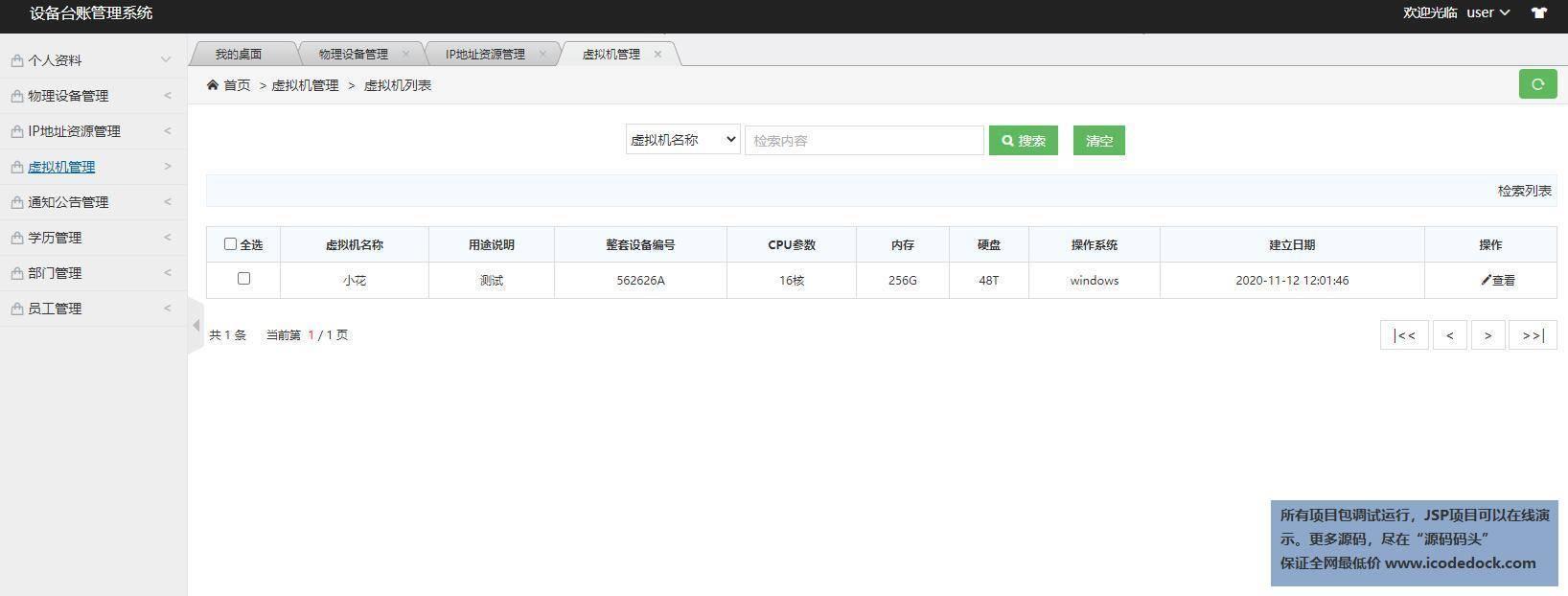 源码码头-SSM设备台账管理系统-员工角色-查看虚拟机
