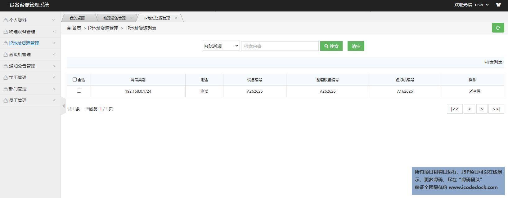 源码码头-SSM设备台账管理系统-员工角色-查看IP地址