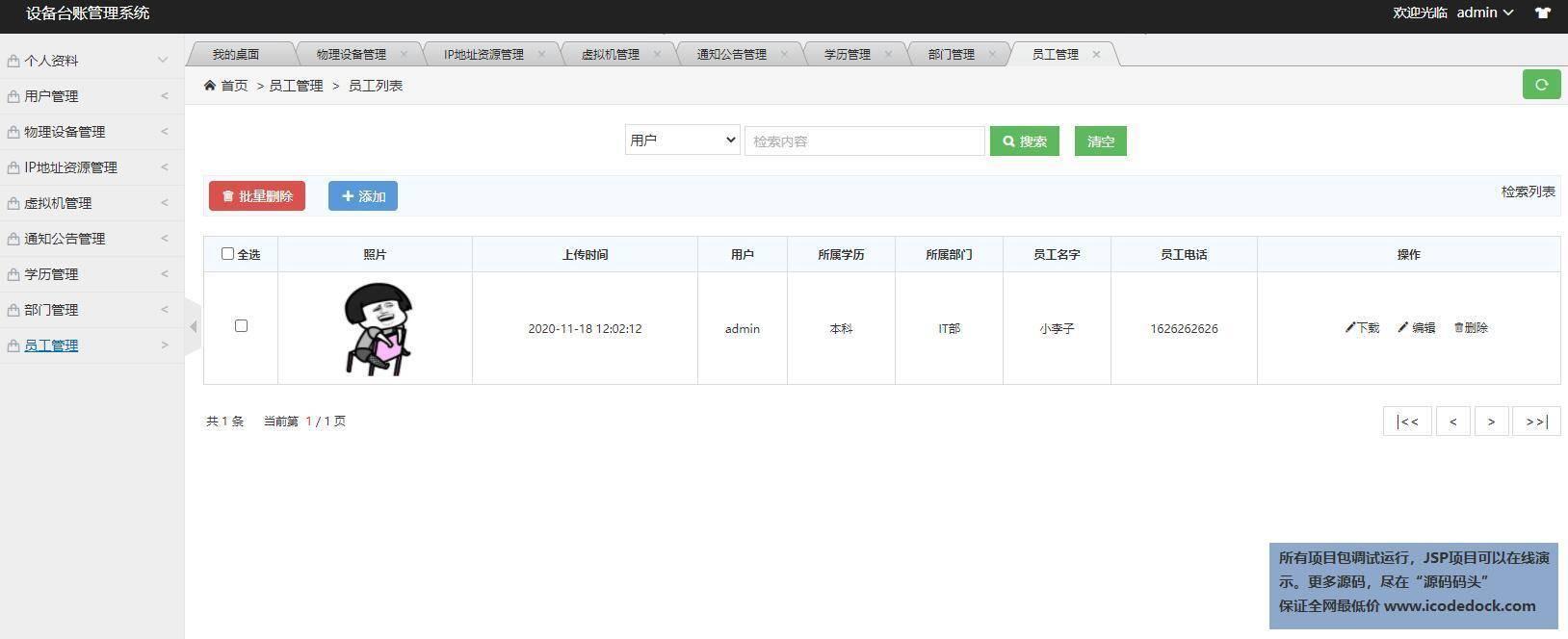 源码码头-SSM设备台账管理系统-管理员角色-员工管理