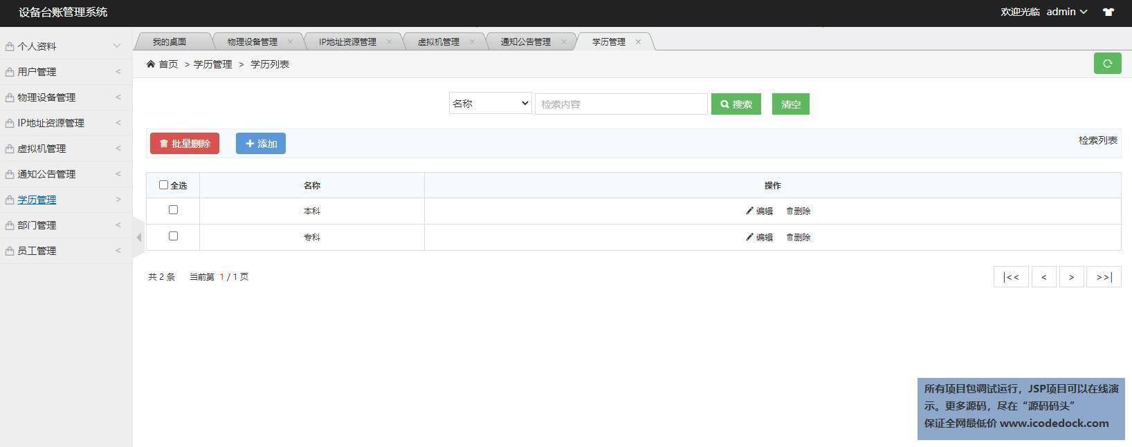 源码码头-SSM设备台账管理系统-管理员角色-学历管理