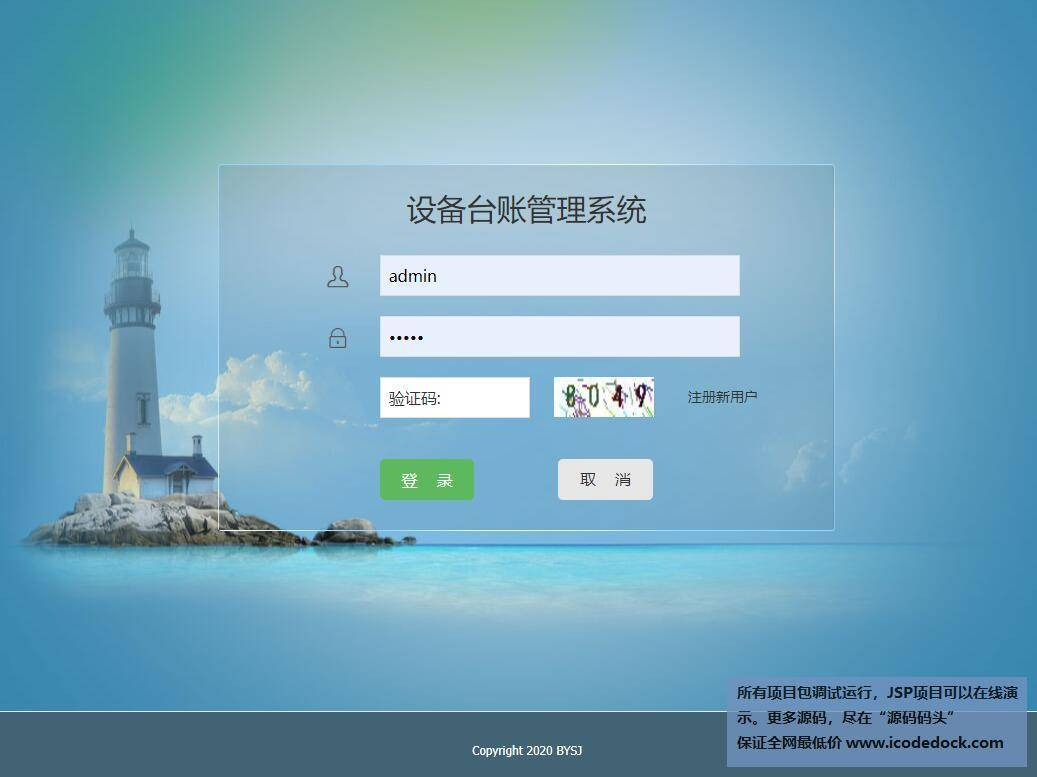源码码头-SSM设备台账管理系统-管理员角色-管理员登录