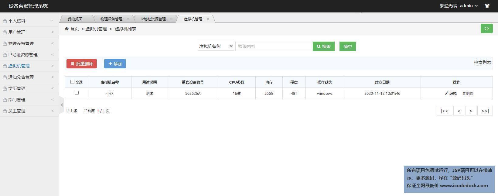 源码码头-SSM设备台账管理系统-管理员角色-虚拟机管理