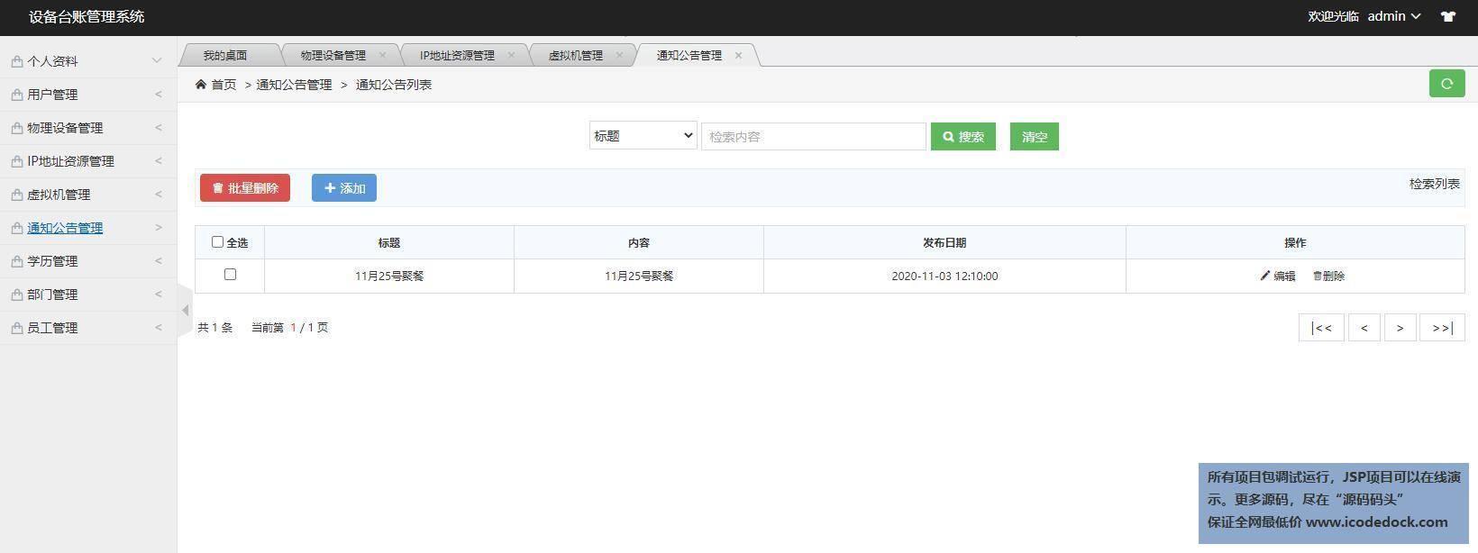 源码码头-SSM设备台账管理系统-管理员角色-通知公告管理