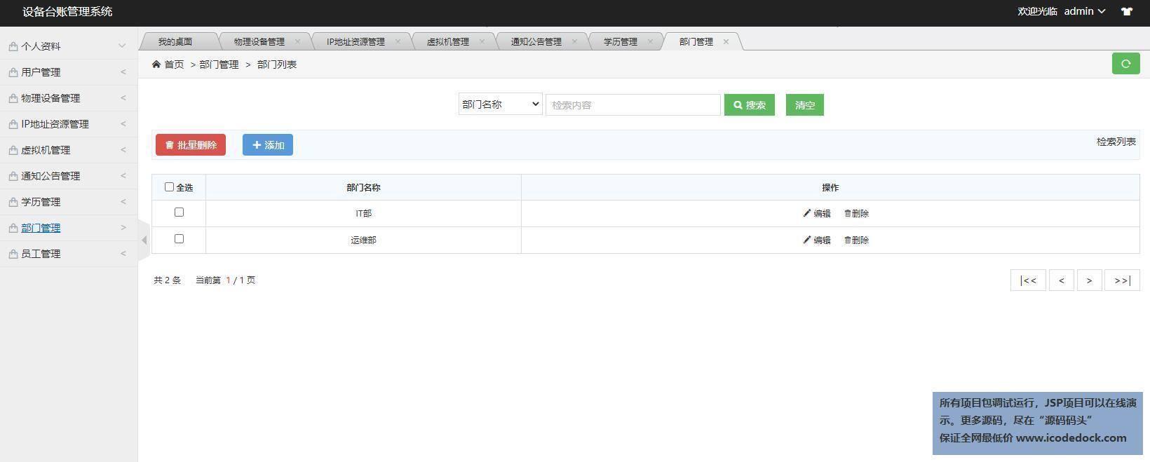 源码码头-SSM设备台账管理系统-管理员角色-部门管理