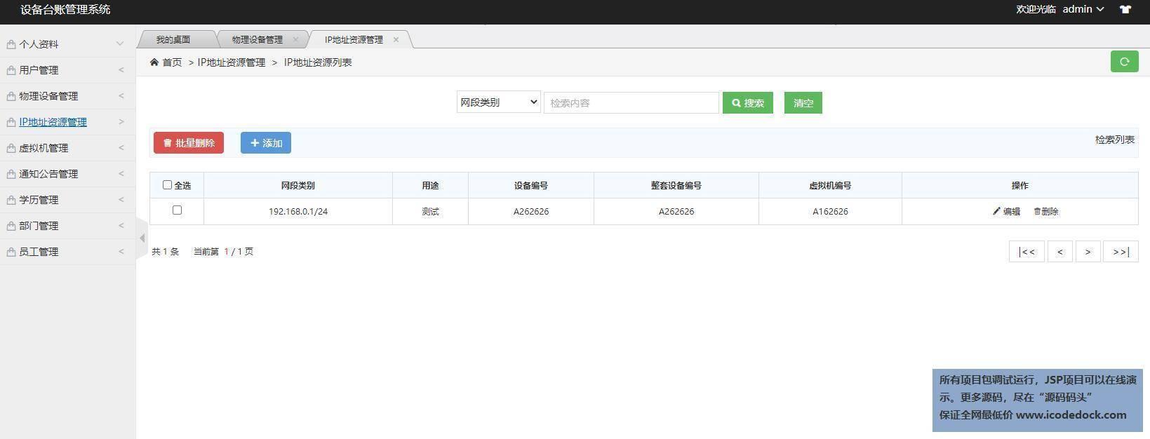 源码码头-SSM设备台账管理系统-管理员角色-IP地址资源管理