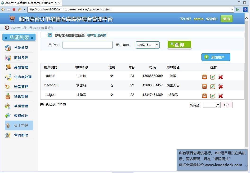 源码码头-SSM超市后台订单销售仓库库存综合管理平台-管理员角色-员工管理