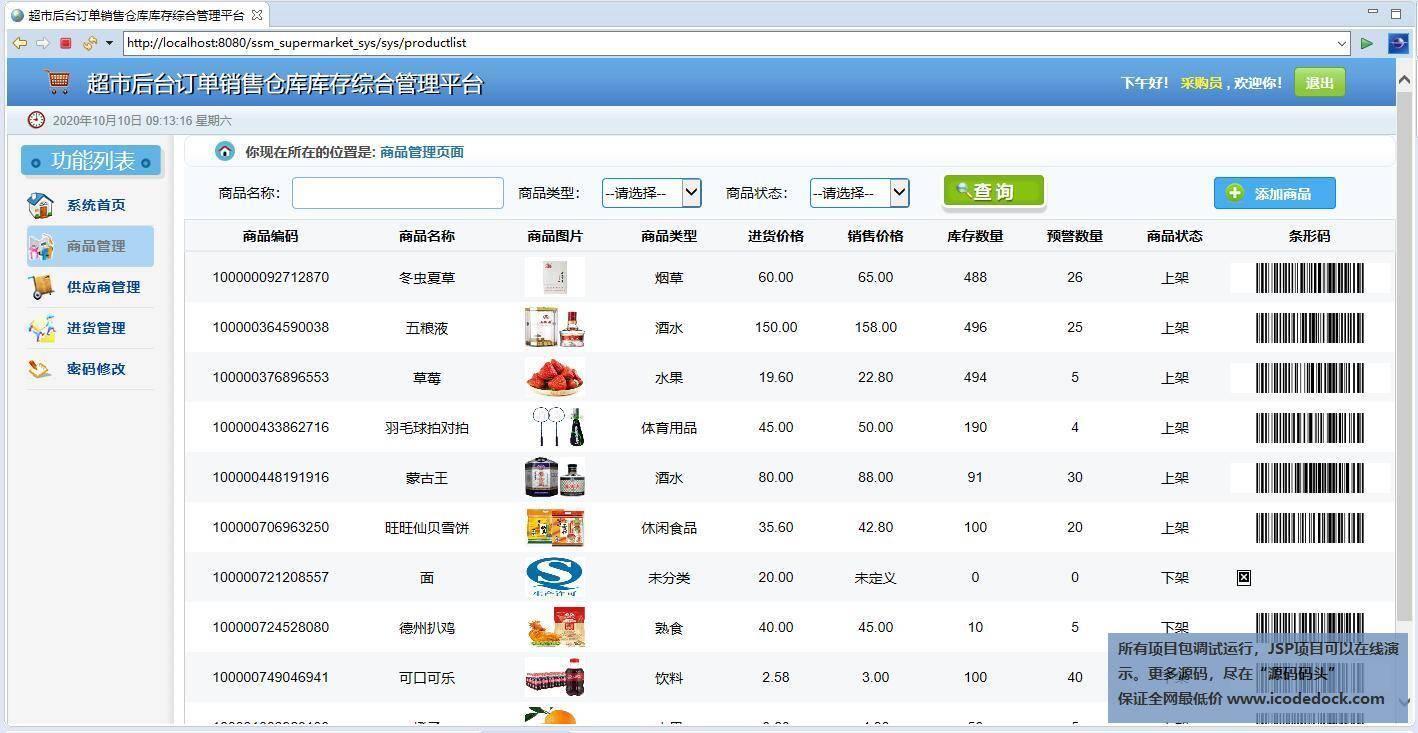 源码码头-SSM超市后台订单销售仓库库存综合管理平台-采购人员角色-商品管理