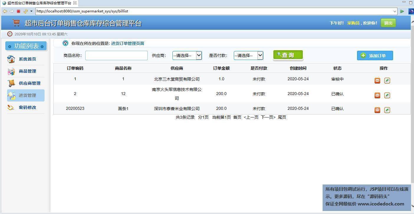 源码码头-SSM超市后台订单销售仓库库存综合管理平台-采购人员角色-进货管理