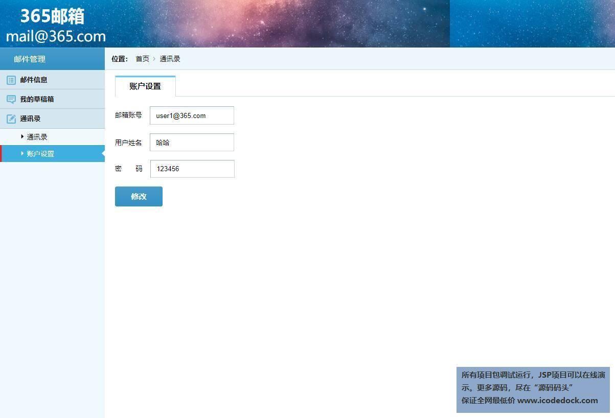 源码码头-SSM邮件收发管理系统-用户角色-个人资料管理