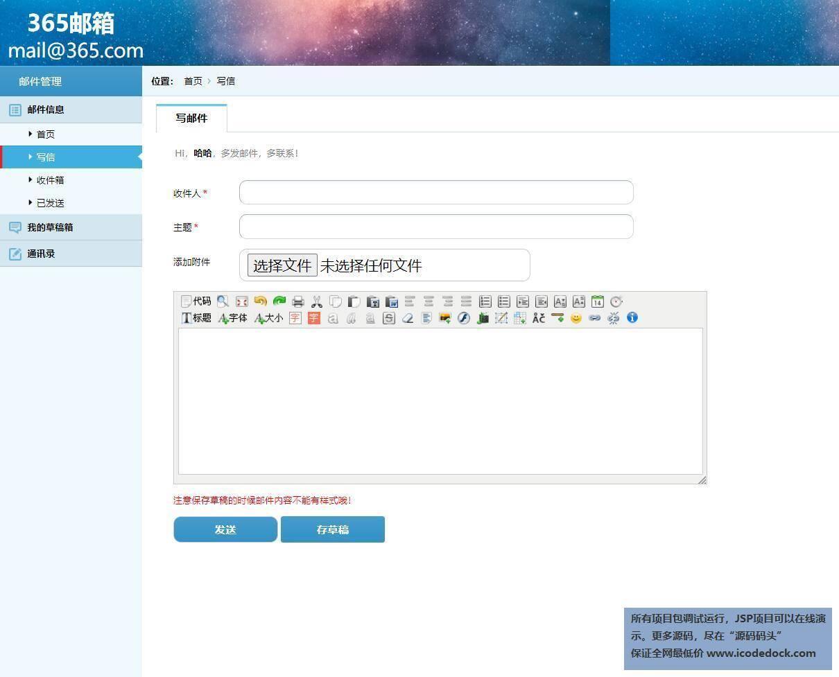 源码码头-SSM邮件收发管理系统-用户角色-写信给好友