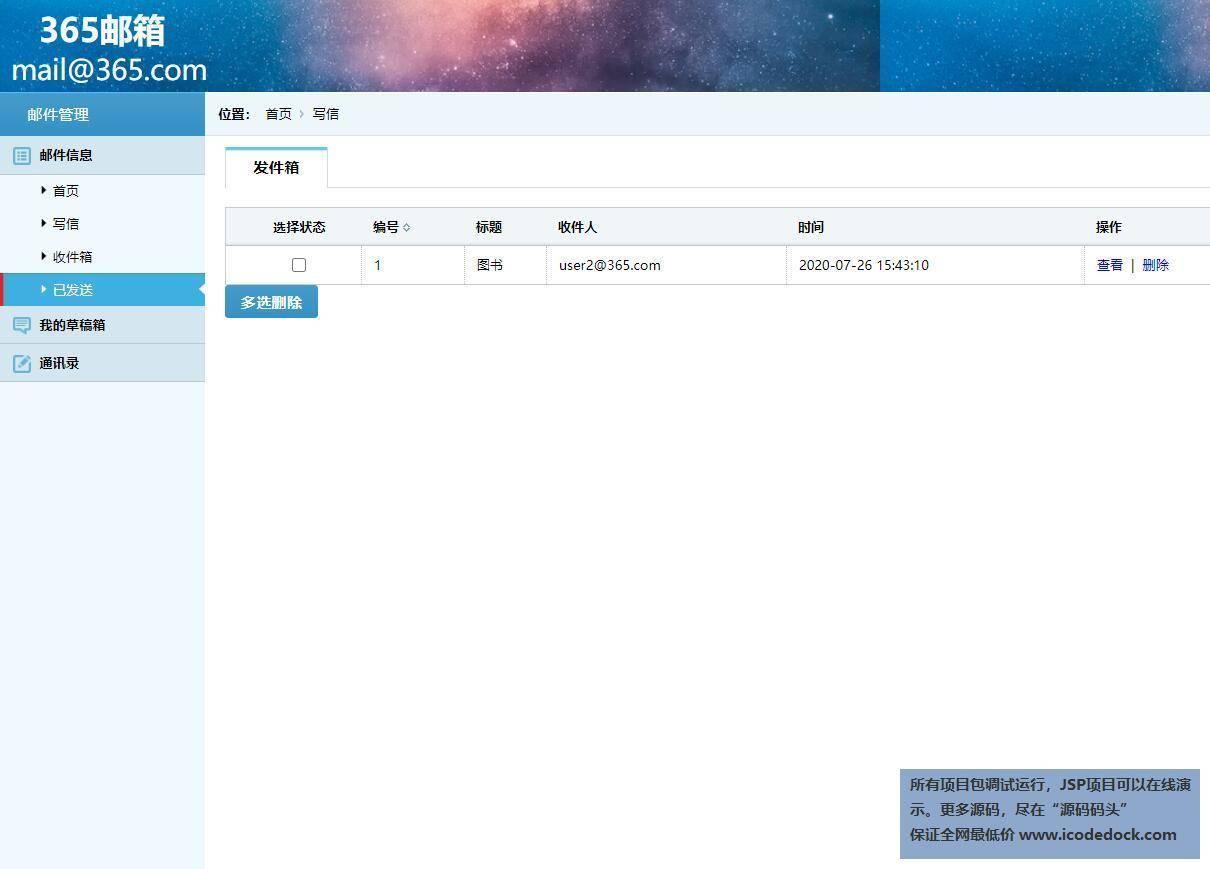 源码码头-SSM邮件收发管理系统-用户角色-查看已发送的邮件