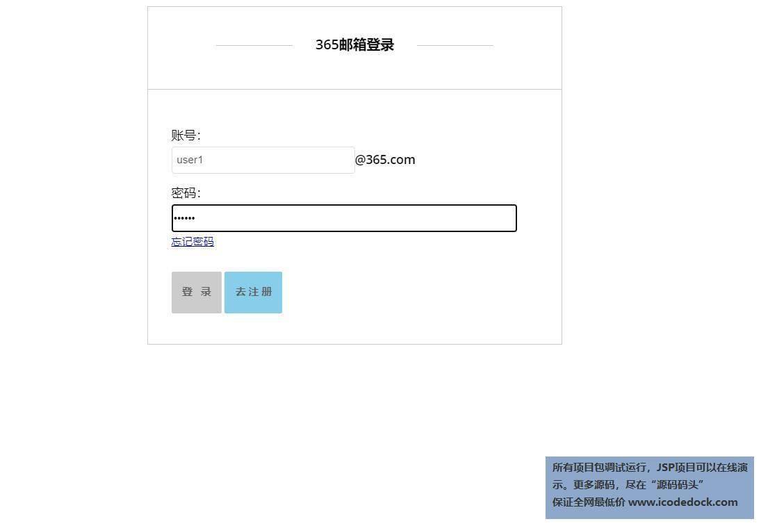 源码码头-SSM邮件收发管理系统-用户角色-用户登录