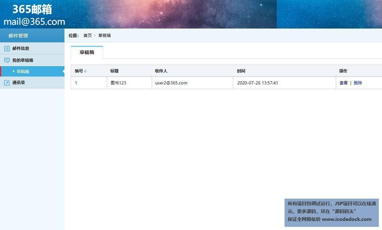 源码码头-SSM邮件收发管理系统-用户角色-草稿箱查看