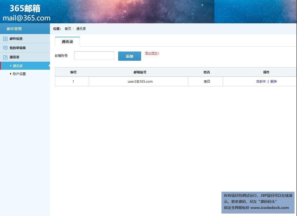 源码码头-SSM邮件收发管理系统-用户角色-通讯录设置