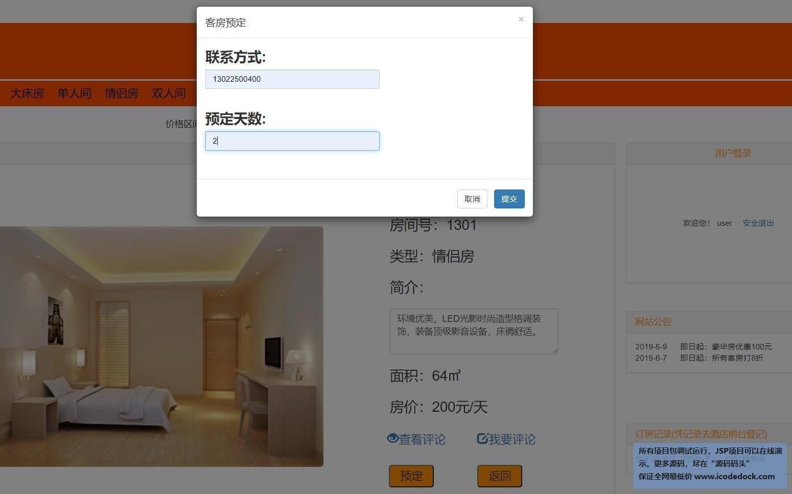 源码码头-SSM酒店客房管理系统-用户角色-客房预订