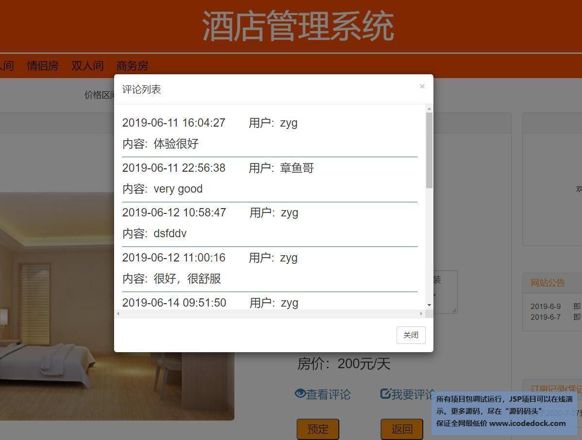 源码码头-SSM酒店客房管理系统-用户角色-查看客房评价