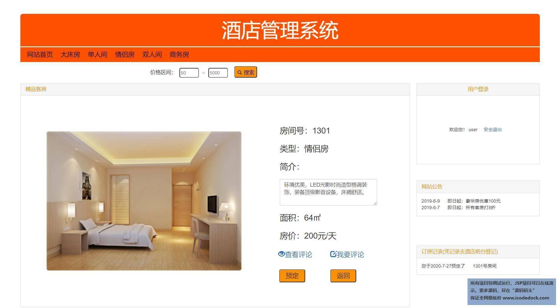 源码码头-SSM酒店客房管理系统-用户角色-查看客房