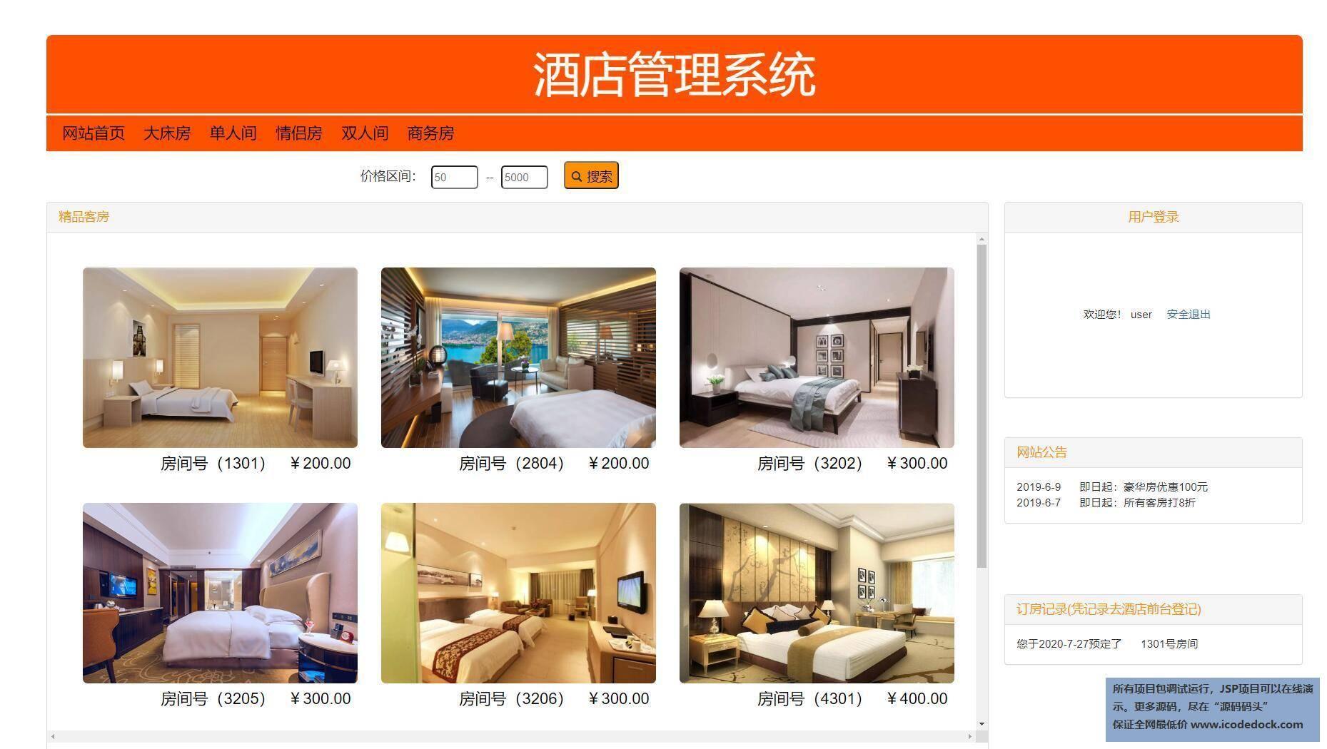 源码码头-SSM酒店客房管理系统-用户角色-用户首页