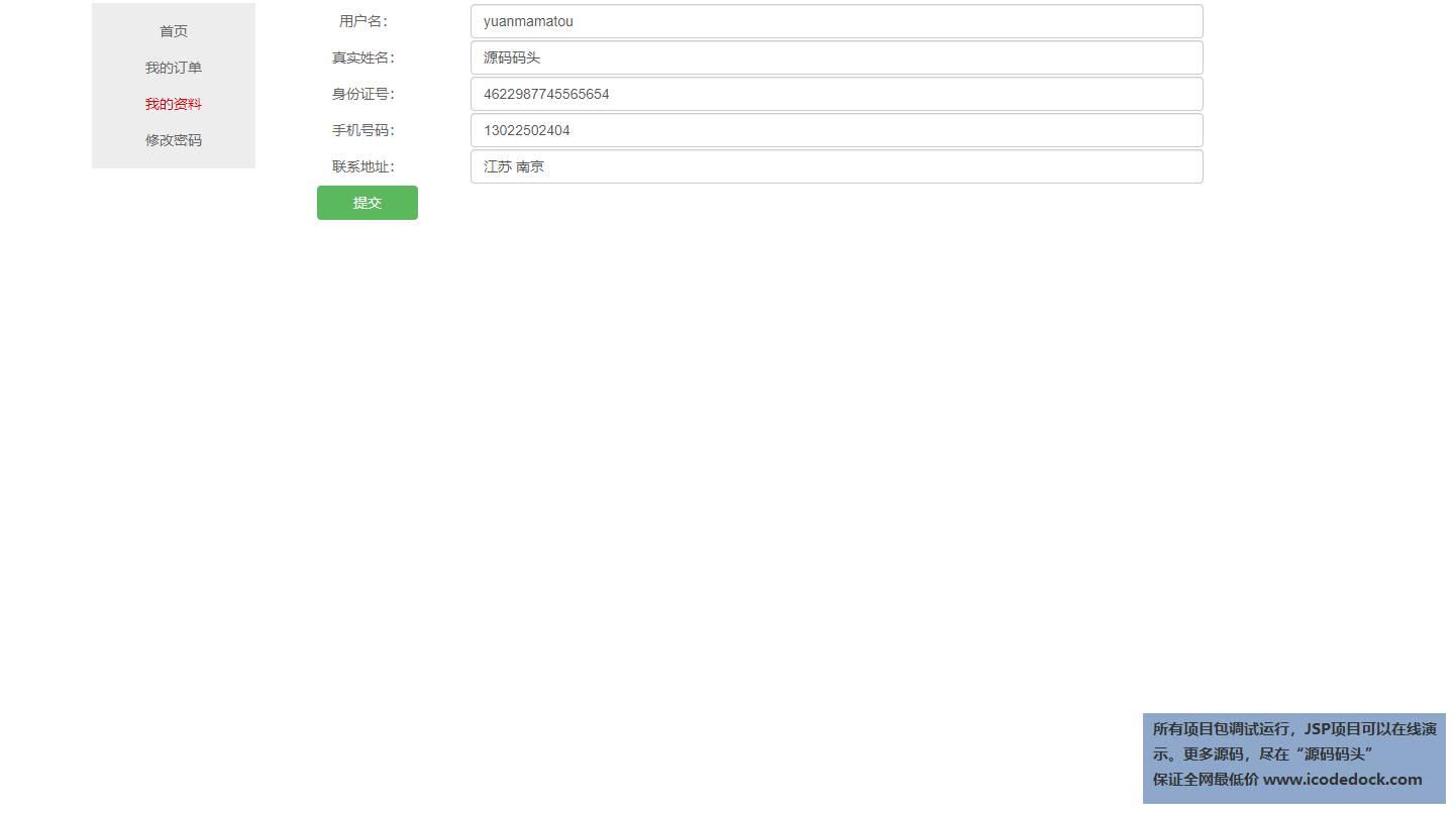 源码码头-SSM酒店预定管理系统-用户角色-个人资料修改