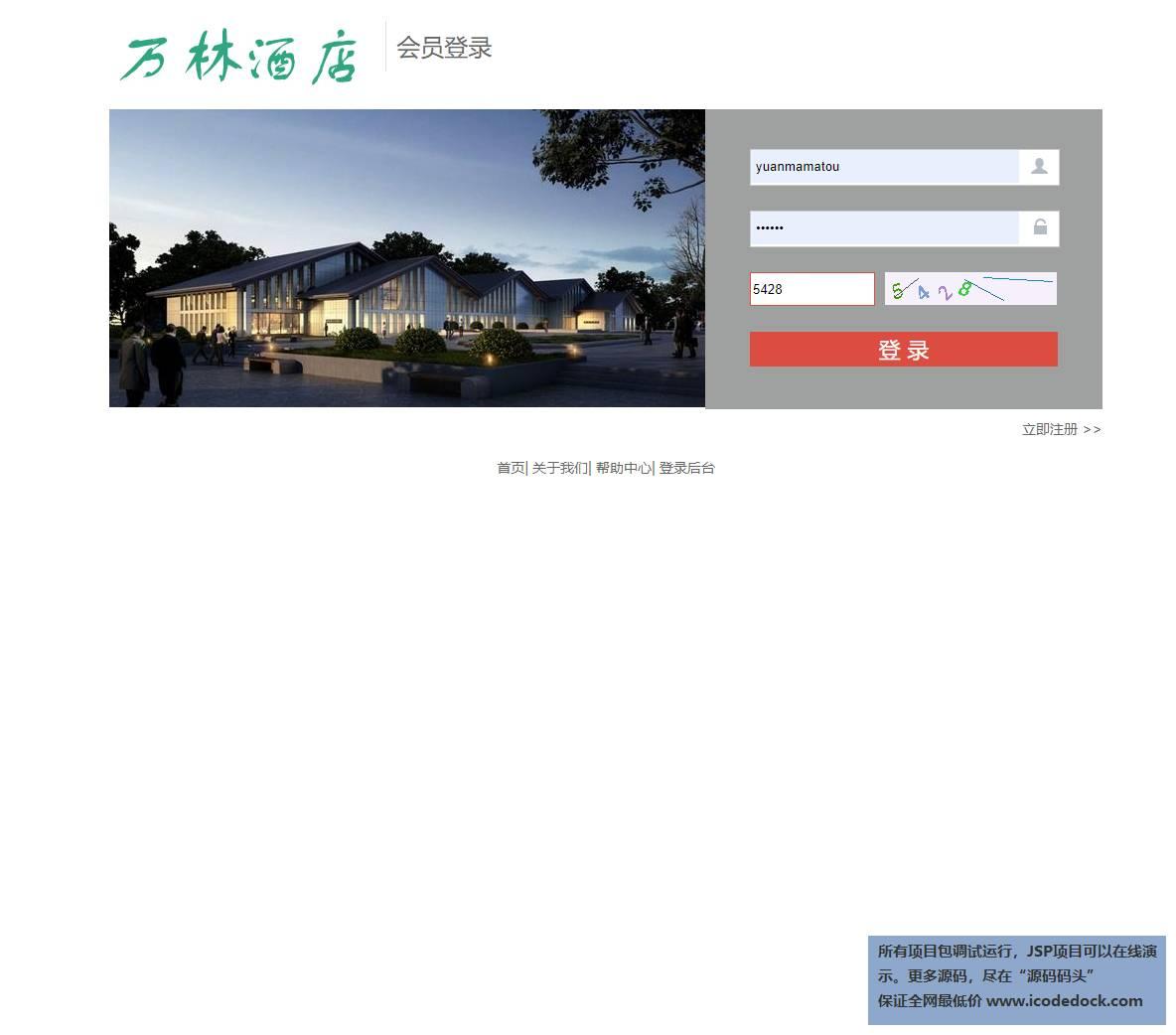 源码码头-SSM酒店预定管理系统-用户角色-用户登录
