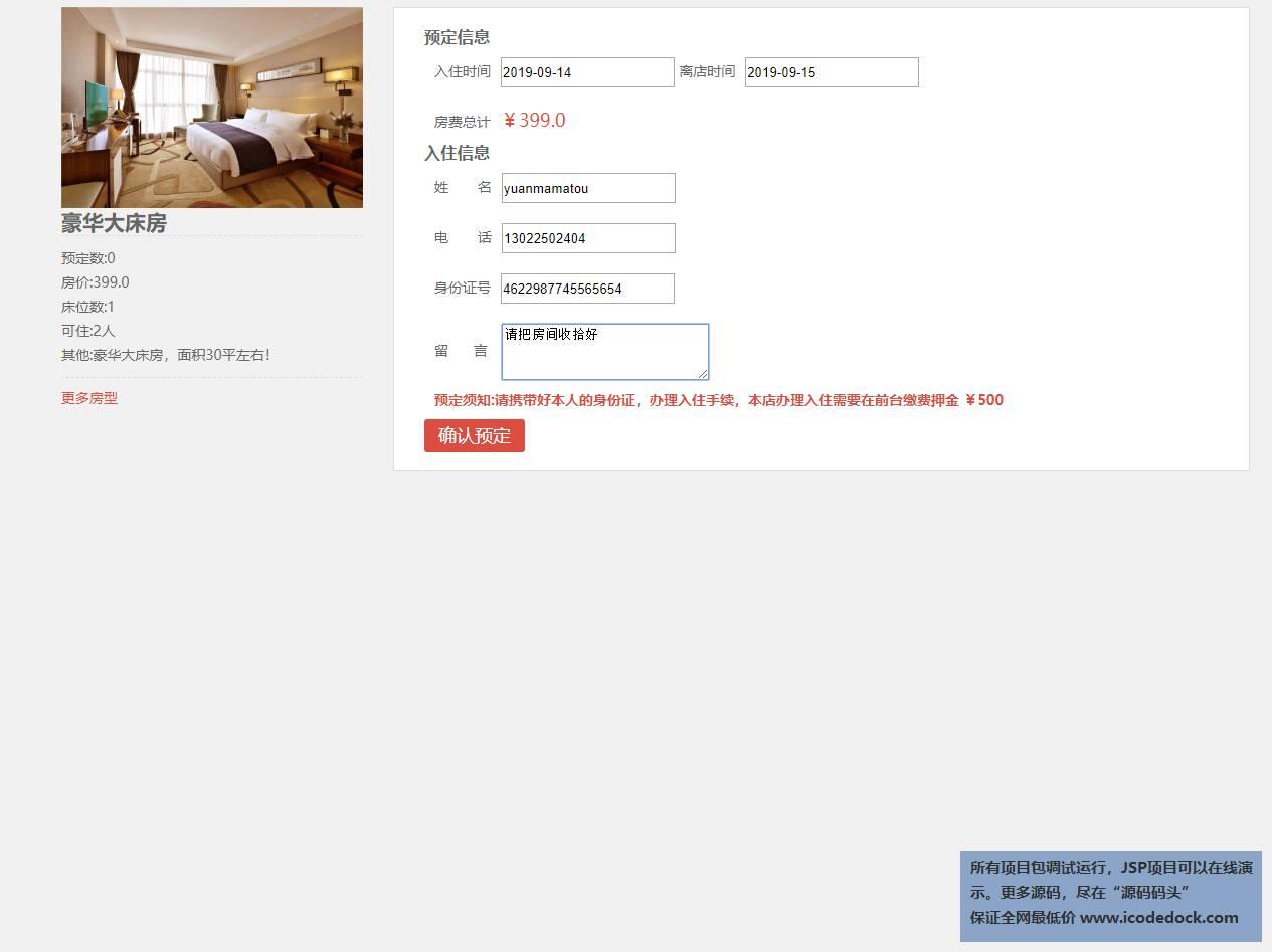 源码码头-SSM酒店预定管理系统-用户角色-预定酒店