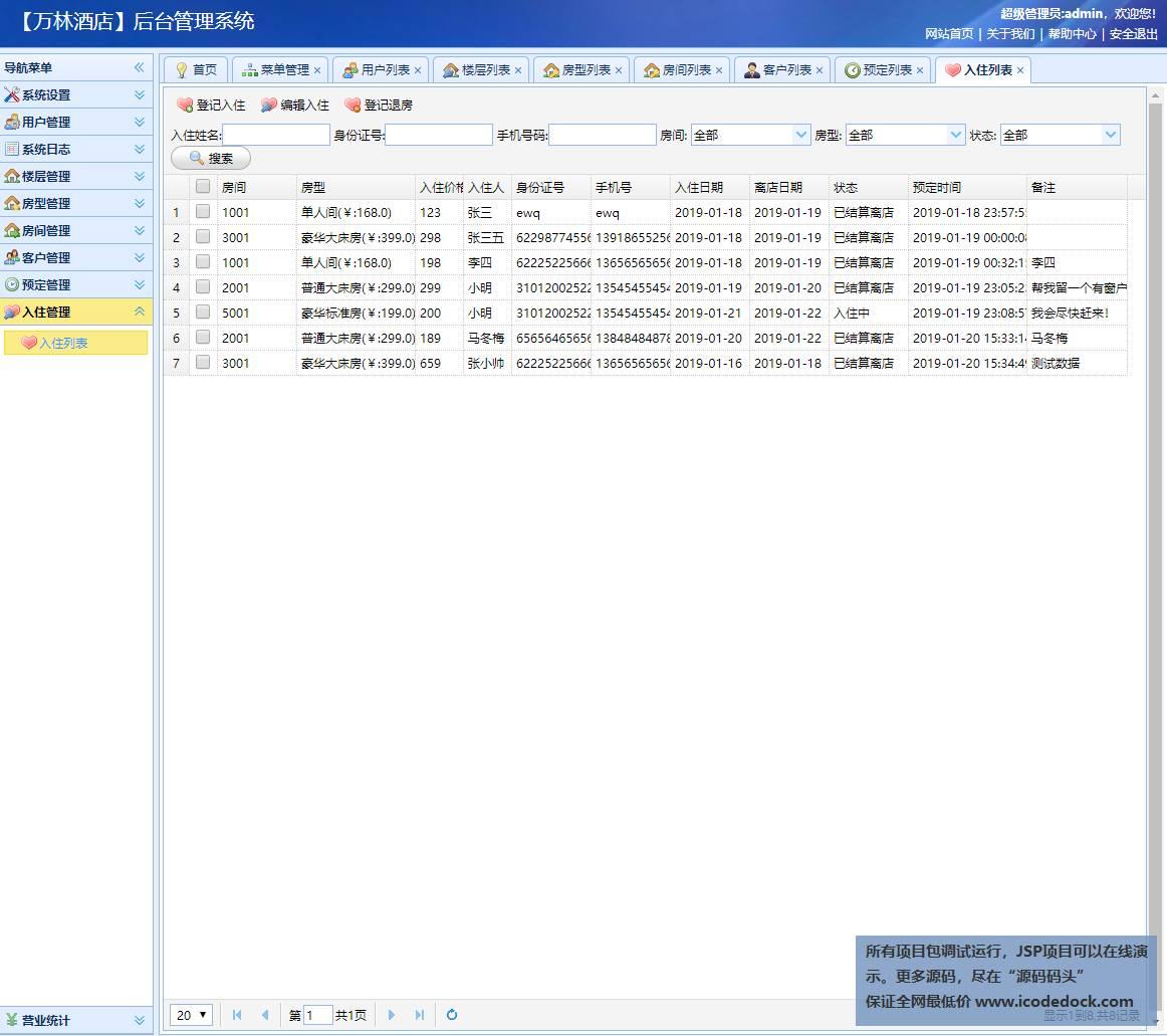 源码码头-SSM酒店预定管理系统-管理员角色-入住管理