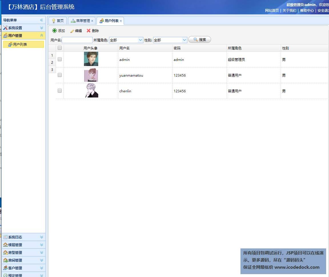 源码码头-SSM酒店预定管理系统-管理员角色-用户管理
