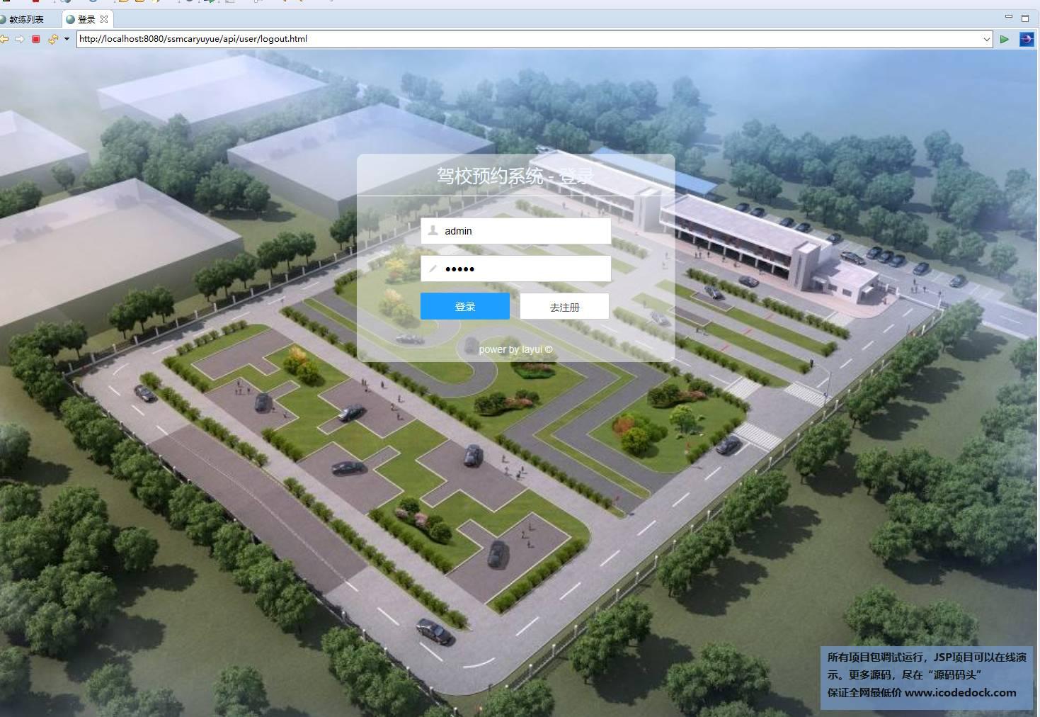 源码码头-SSM驾校预约管理系统-管理员角色-登录界面