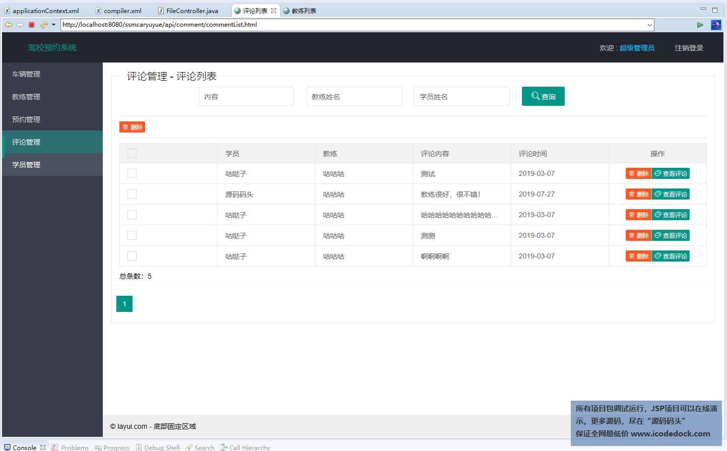 源码码头-SSM驾校预约管理系统-管理员角色-评论管理