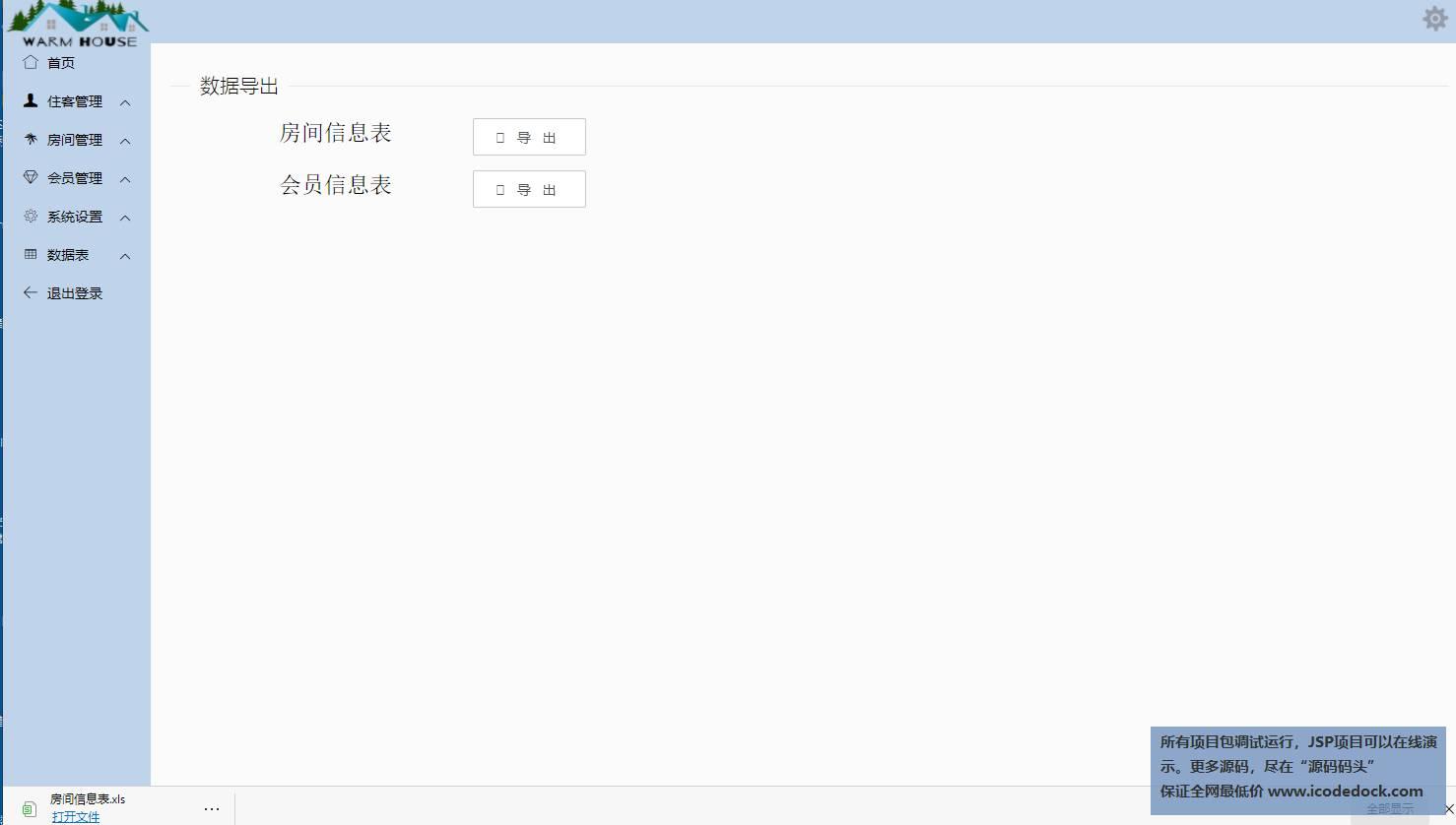 源码码头-SSM高档酒店内部事务管理系统-管理员角色-导出数据