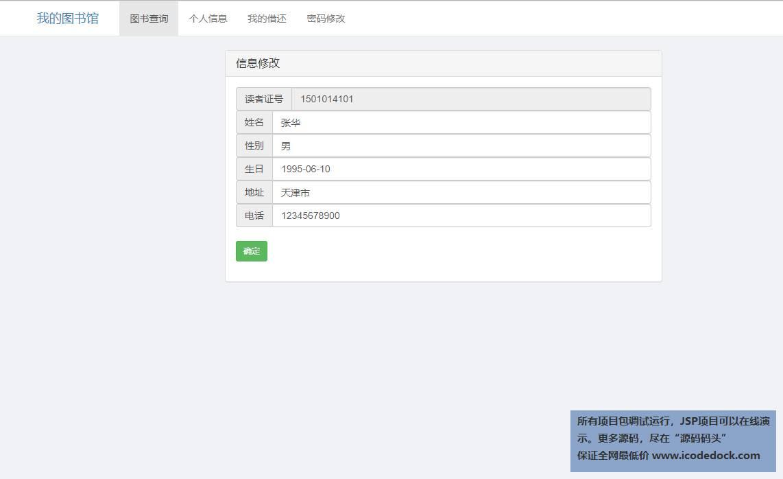 源码码头-Spring图书借阅管理系统-用户角色-修改个人信息