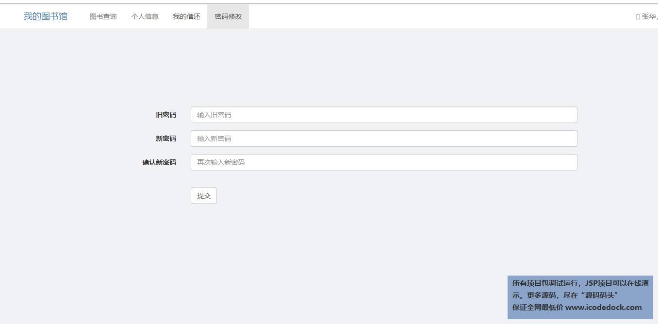 源码码头-Spring图书借阅管理系统-用户角色-密码修改