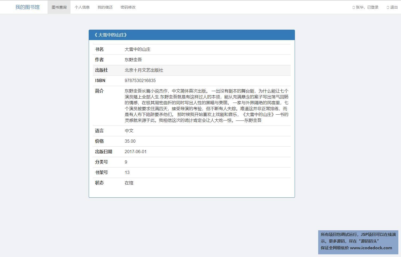 源码码头-Spring图书借阅管理系统-用户角色-查看图书详细信息