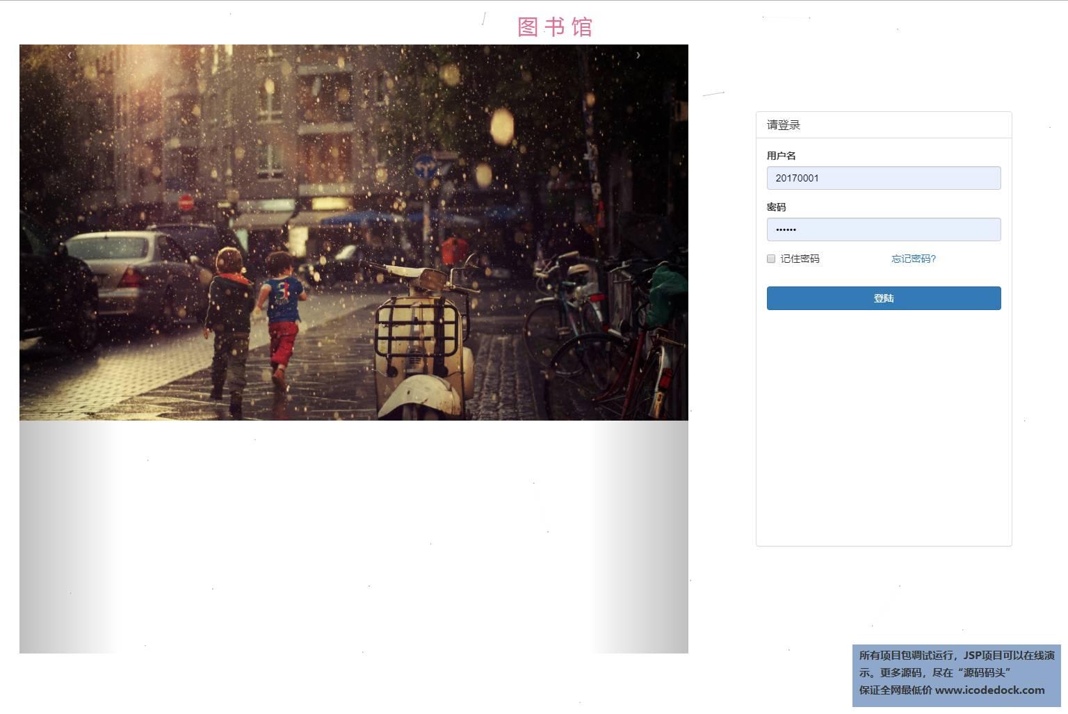 源码码头-Spring图书借阅管理系统-登录页面