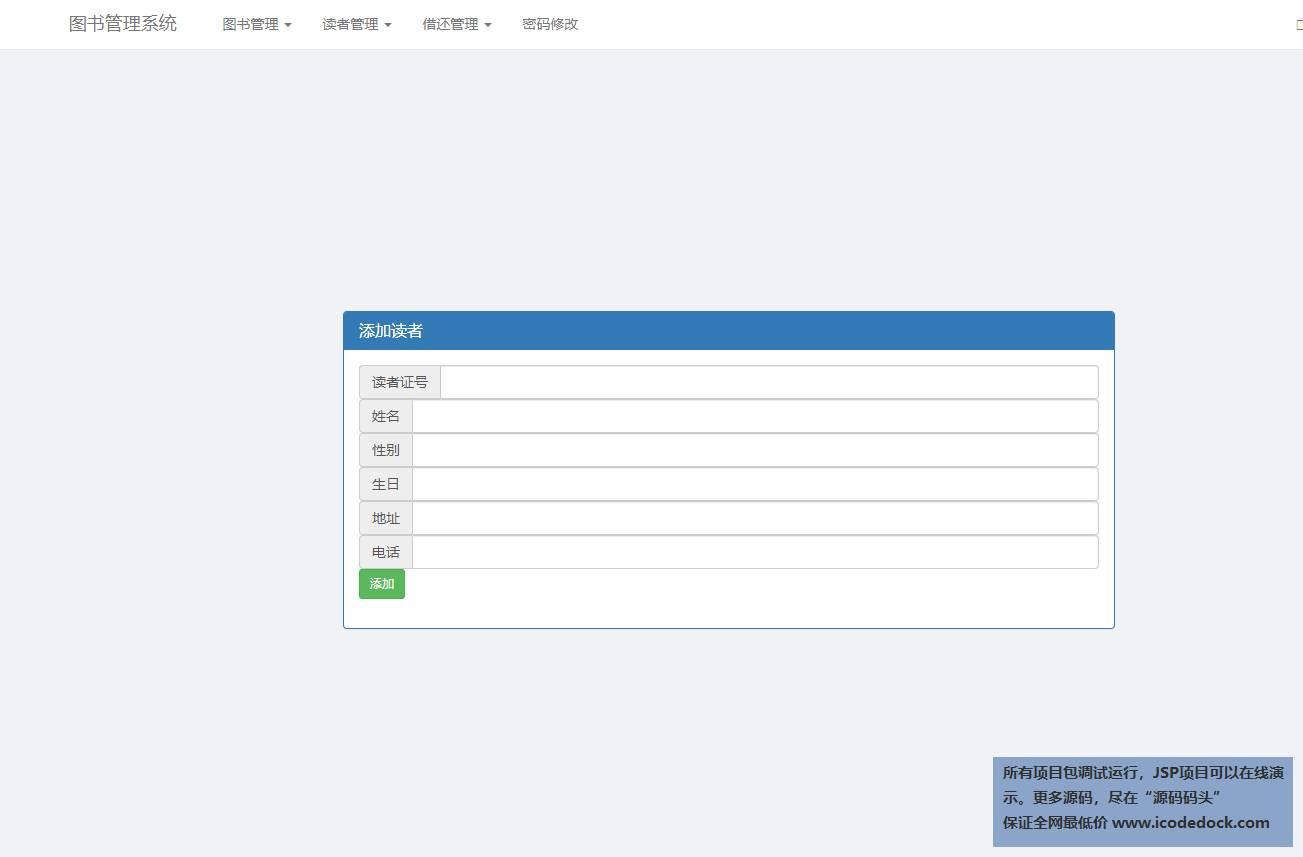 源码码头-Spring图书借阅管理系统-管理员角色-增加读者