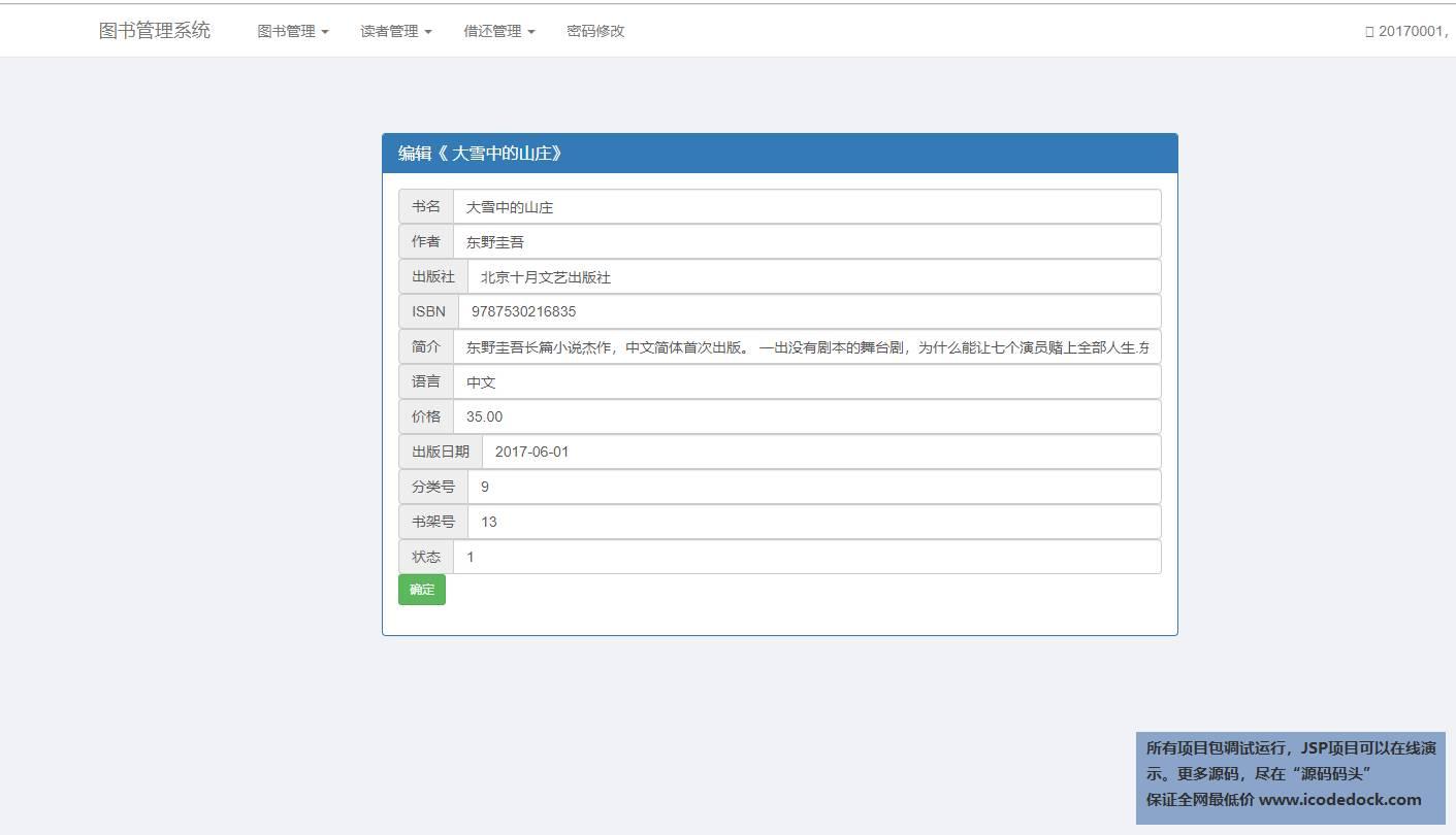源码码头-Spring图书借阅管理系统-管理员角色-编辑图书